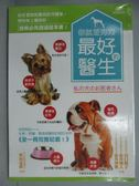 【書寶二手書T6/寵物_GDJ】你就是狗狗最好的醫生_川口明子/金井慎人/金井理惠