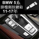 BMW 5系 排檔側邊按鍵 裝飾貼 523I 520I 528I 535I F10 F07 F11 沂軒精品 A0437