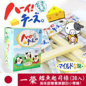 日本一榮 鱈魚起司條 (盒裝/30入) 240g 起士條 乳酪 起司 鱈魚起士條
