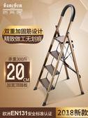 梯子家用折疊人字梯鋁合金加厚室內四五六步樓梯多功能扶梯YYS 道禾生活館