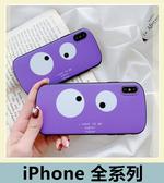 iPhone 系列 紫色搞怪眼睛保護殼 XR 7 8 Plus Xs Max 6s 全包黑邊 磨砂 軟殼 手機殼 手機套 防摔