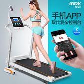 智慧跑步機家用款多功能 超靜音迷你摺疊電動 小型健身  極客玩家  ATF