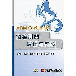 簡體書-十日到貨 R3Y【ARM Cortex-MO微控制器原理與實踐(內附光碟1張)】 9787512410374 北京航