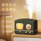 精油燈香薰燈臥室香薰機精油家用超聲波空氣加濕器專用睡眠熏香機 夏季新品