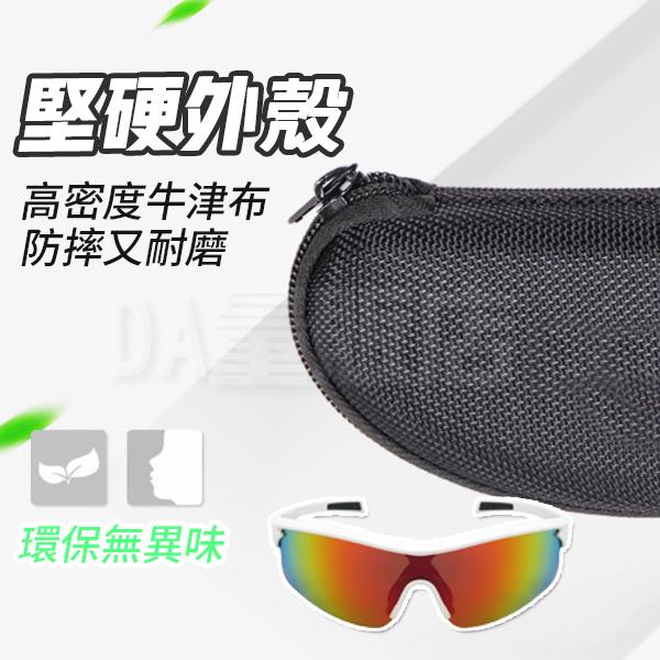 眼鏡盒 防摔眼鏡盒 眼鏡拉鍊盒 加大款 太陽眼鏡盒 防摔盒 眼鏡袋 收納盒 耐壓 抗壓 防潑水 旅遊