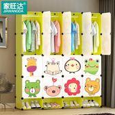 兒童衣櫃 簡易衣櫃兒童卡通經濟型簡約現代組裝收納櫃子組合嬰兒寶寶小衣櫥 快樂母嬰