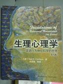 【書寶二手書T7/大學理工醫_QDG】生理心理學(第九版)_Neil R.Carlson