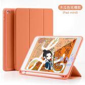平板保護套 ipad保護套帶筆槽air3新款10.5硅膠mini5/4蘋果平板1全包2殼3 2色