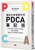 讓自己快速進化的PDCA筆記術:每天五分鐘,利用筆記╳四條線,讓你杜絕瞎忙、縮短
