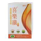 喜樂纖膠囊 30粒/盒◆德瑞健康家◆...