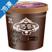 雅方瑪克冰淇淋-香檳葡萄500g【愛買冷凍】