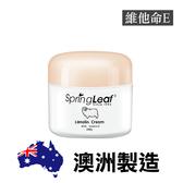 澳洲 Spring Leaf 綠芙 維他命E綿羊霜 100g 保溼乳液 乳霜【PQ 美妝】