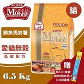PRO毛孩王 莫比 無穀貓鱒魚+馬鈴薯6.5KG(隨機贈咪歐貓肉泥*1條)