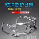 護目鏡 護目鏡防風沙防塵眼鏡男女騎行擋風防飛濺防沖擊勞保透明防護眼鏡 有緣生活館