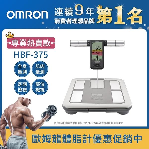 OMRON 歐姆龍 HBF-375 體重體脂計