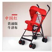 超輕便攜嬰兒推車簡易折疊坐躺寶寶傘車兒童小孩四季旅游手推車夏  麻吉鋪