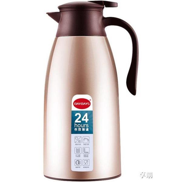 保溫壺家用保溫水壺大容量熱水瓶不銹鋼暖瓶熱水壺保溫瓶 220v 享購