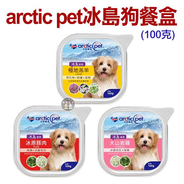 Arcticpet 犬用冰島餐盒狗罐頭-100g/單盒