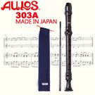【非凡樂器】AULOS 高音直笛NO.303A / 學校音樂課選用