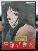 挖寶二手片-0B01-211-正版DVD-動畫【妄想代理人1】-今敏導演(直購價)