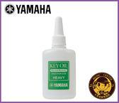 【小麥老師 樂器館】YAMAHA 按鍵潤滑油 (高黏度) KOH3【T39】潤滑油 薩克斯風 長笛 豎笛 長號 短號