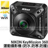 NIKON Key Mission 360 環景 運動攝影機 贈32G (24期0利率 免運 國祥公司貨) 支援4K錄影