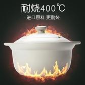 砂鍋康舒砂鍋陶瓷耐高溫寬口湯鍋明火直燒沙鍋家用煮粥煲湯煲養生煲 艾家
