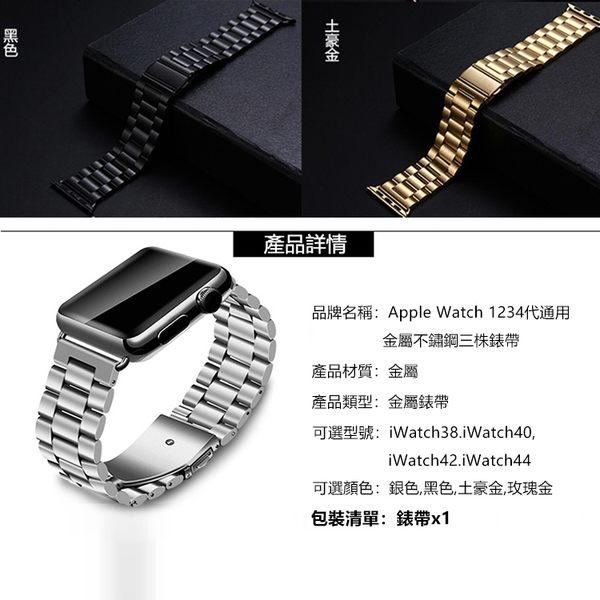 高端商務 Apple Watch 5 4 3 2 1 金屬錶帶 不鏽鋼 三株 錶帶 智慧手錶 腕帶 替換錶帶 手錶帶 手腕帶