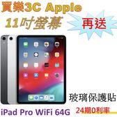 Apple iPad Pro 11吋 Wi-Fi 64G 平板【A1980】,送 玻璃保護貼,24期0利率