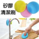 多功能 清潔刷 軟膠 洗碗刷 環保 矽膠...