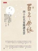 二手書博民逛書店 《百年佛緣:四十位名家閱讀星雲》 R2Y ISBN:9863201650│郝柏村