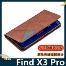 OPPO Find X3/X3 Pro 拼接撞色保護套 軟殼 菱格側翻皮套 幾何 隱形磁吸 支架 插卡 手機套 手機殼 歐珀