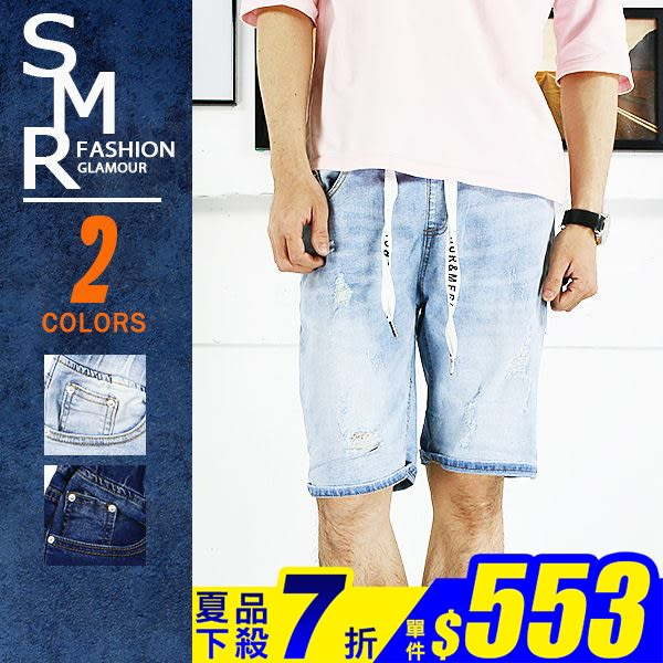 SMR潮男本舖 7折