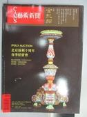 【書寶二手書T2/雜誌期刊_PQC】CANS藝術新聞_208期_POLY保利十周年春季拍賣會