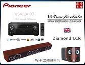 盛昱音響│快樂購│限殺二件家庭劇院 Wharfedale DIAMOND 10 LCR+WH-2S+PIONEER VSX-103(B)