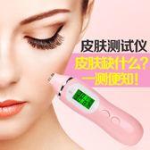 新款皮膚水分測試儀油分檢測儀測試筆