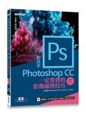 跟我學Photoshop CC一定要會的影像處理技巧:適用CC2018~2014/CS6(附範例/教學..