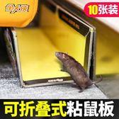 店長嚴選粘鼠板強力抓防老鼠貼藥膠yao顆粒捕鼠神器家用滅鼠器一窩端