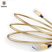 【唐吉】Baseus倍思 Lightning 機械時代 金屬數據線 傳輸線 抗纏繞 好收納 耐用 不鏽鋼鋁合金