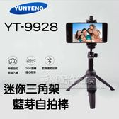 【YT-9928】YUNTENG 雲騰 手機/相機/單眼 藍芽遙控自拍 三角架自拍棒/專業照相/星軌/水平儀-ZY