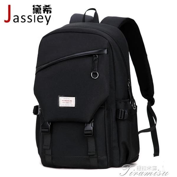 後背包-雙肩包男韓版時尚潮流旅行背包大容量學院風書包男 提拉米蘇