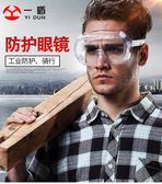 護目鏡勞保防飛濺防風沙騎行防風防塵打磨摩托車防護眼鏡透明男女
