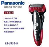 【佳麗寶】-(Panasonic 國際牌)三刀頭刮鬍刀【ES-ST39-R】公司貨