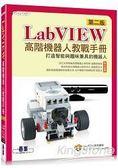 LabVIEW高階機器人教戰手冊(第二版) 打造智能與趣味兼具的機器人