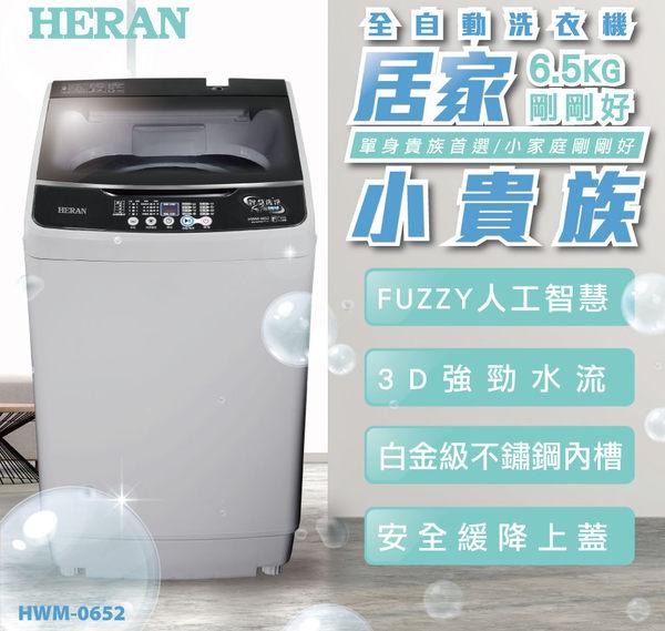 HERAN禾聯 6.5公斤全自動定頻直立洗衣機 HWM-0652