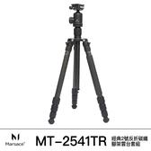 Marsace 馬小路 MT-2541TR 經典系列2號四節反折腳架專業碳纖維三腳架套組 總代理公司貨