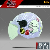 [安信騎士] Nikko TU-505 彩繪 #1 兔兔 紫白 兒童 半罩 安全帽 TU505 附抗UV鏡片 內襯可拆洗