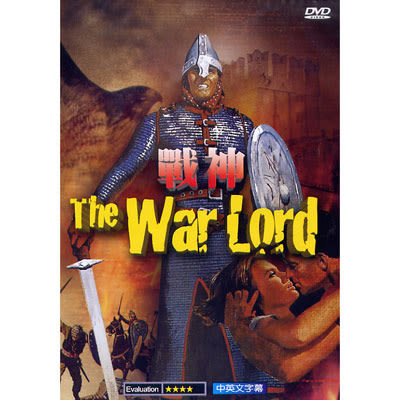The War Load戰神DVD