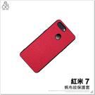 MIUI 紅米7 布藝 帆布紋 手機殼 保護殼 全包 磨砂 防滑 簡約 純色 軟殼 保護鏡頭 手機套 保護套