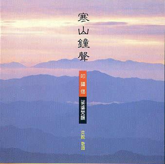 寒山鐘聲 扣鐘偈 CD 免運 (購潮8)
